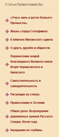 statii-pravoslavie