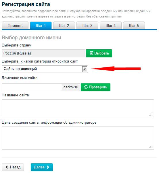 домен без регистрации