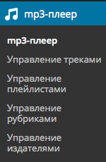 mp3-player на приход.ру