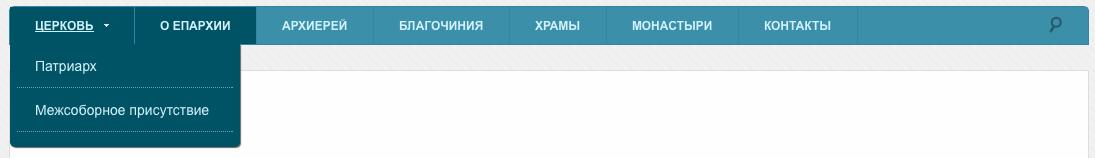Меню на сайте-визитке епархии на Приход.ру