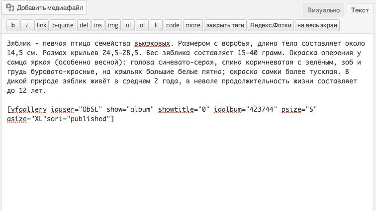 Вставка альбома Яндекс.Фоток