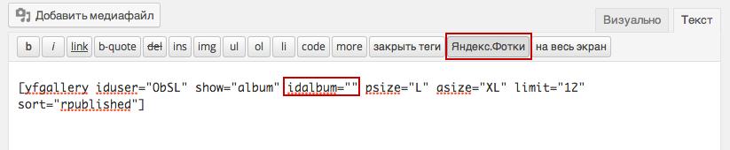Вставка Яндекс.Фоток из редактора Prihod.ru